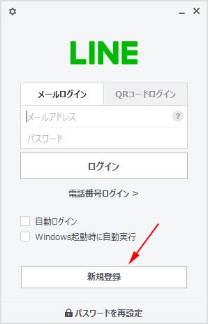 LINE にパソコンから新規登録