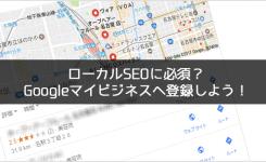 ローカルSEOに必須?Googleマイビジネスは無料で登録可能