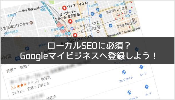 ローカルSEOに必須?Googleマイビジネスへ登録しよう!