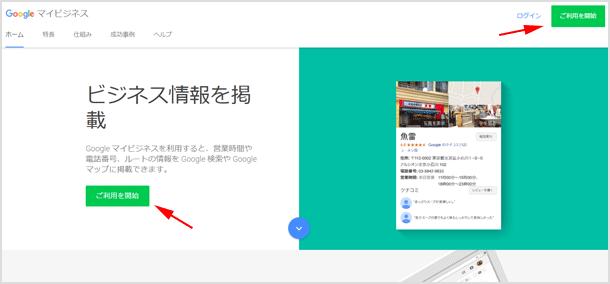 Google マイビジネスのページ