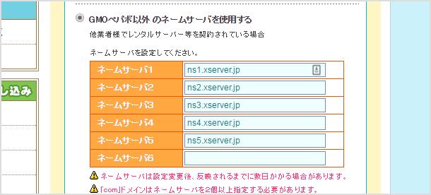 DNSの設定