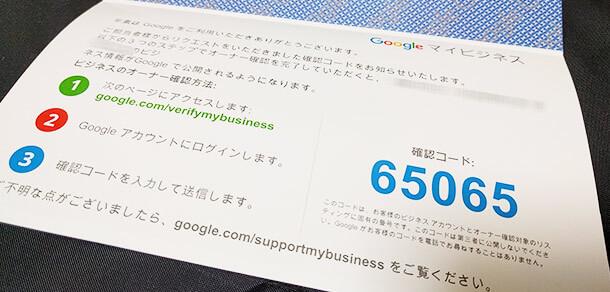 マイビジネスの確認コード