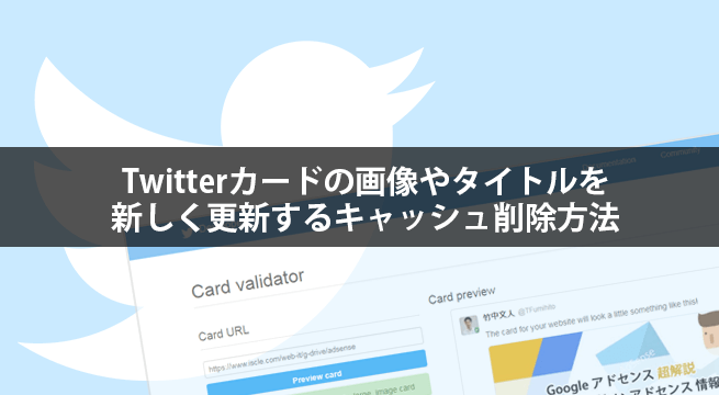 Twitterカードの画像やタイトルを新しく更新するキャッシュ削除方法