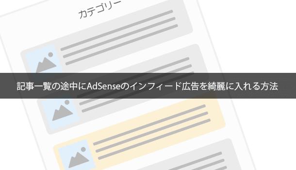 記事一覧の途中にAdSenseのインフィード広告を綺麗に入れる方法