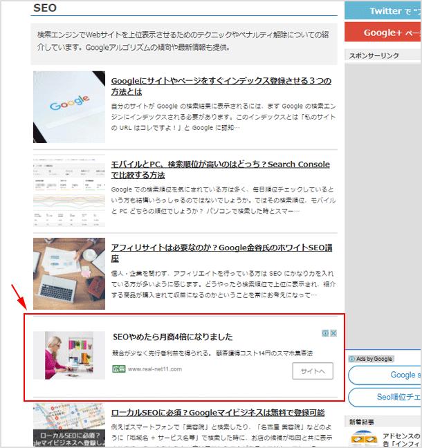 インフィード広告の表示例