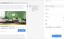 アドセンスの新しいネイティブ広告「インフィード広告」「記事内広告」解禁!
