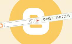 Bloggerページ上部の検索ボックス等のメニューバーを消す方法