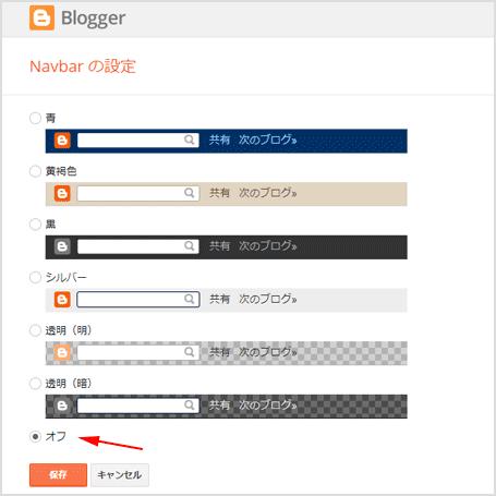 Blogger の Navbar を非表示