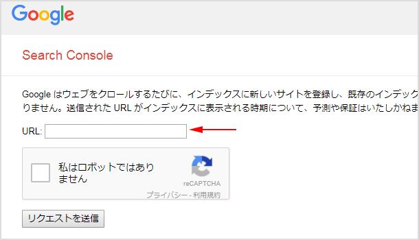 Google にURL送信