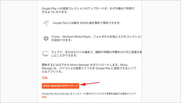 Music Manager のダウンロード ページ