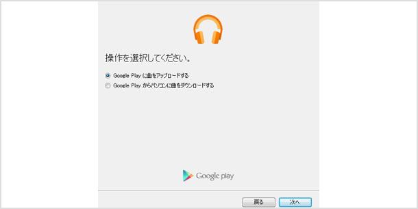 Google Play に曲をアップロード