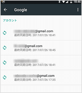 Google アカウントの確認