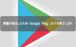 解決方法「問題が発生したためGoogle Play ストアを終了します」を対処する