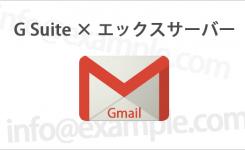 G Suiteで独自ドメインのメールをGmailで使う設定方法(エックスサーバー編)