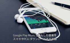 Google Play Musicで購入した音楽をスマホやPCにダウンロードする手順