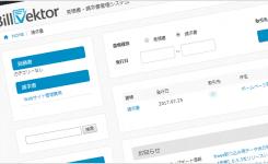WordPressに見積書と請求書の作成・管理機能を付ける無料テーマ