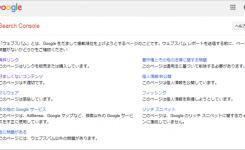 SEOスパムを発見したらGoogleに報告してみるのもアリ!