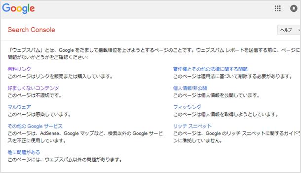 ウェブスパムを Google に報告する