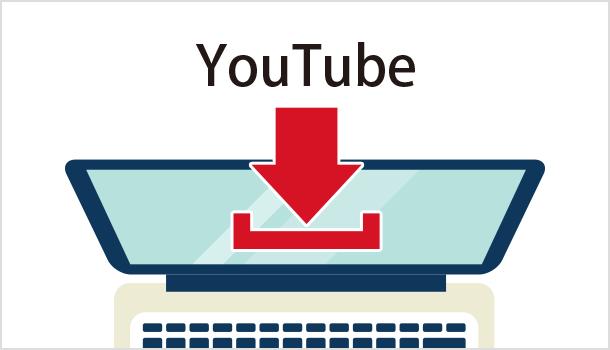 アップしたYouTubeの動画をダウンロード・保存する方法