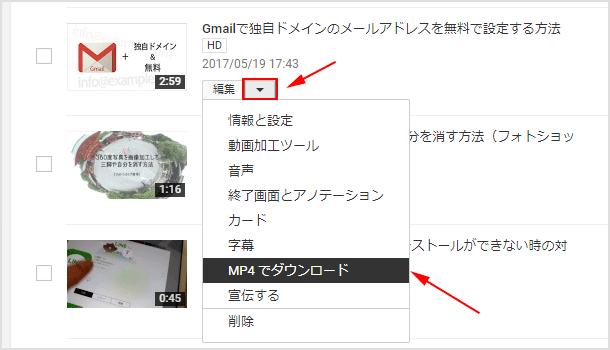 YouTube から動画をダウンロード