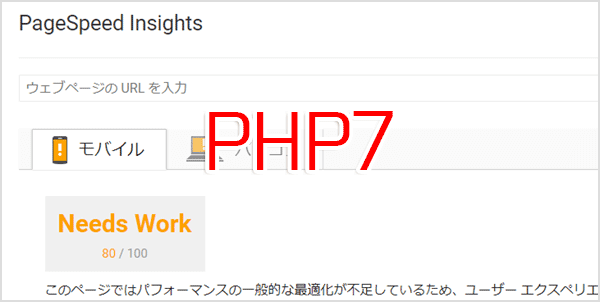 PageSpeed Insights-php7