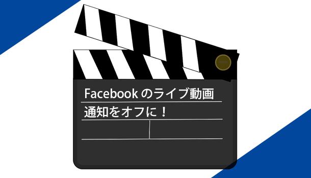 Facebook「ライブ動画を作成しました」の通知をオフにする手順