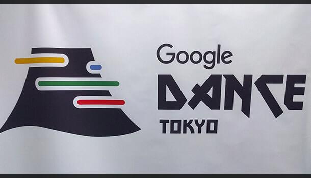 Google Dance Tokyo 2017 で聞いたAIファーストとは
