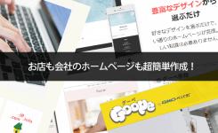 お店も会社のホームページもアプリ感覚で簡単に作成できる『グーペ』がおすすめ!