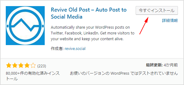 Revive Old Post インストール