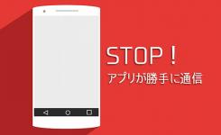 アプリが勝手に裏で通信しないように設定してデータ通信量を節約!