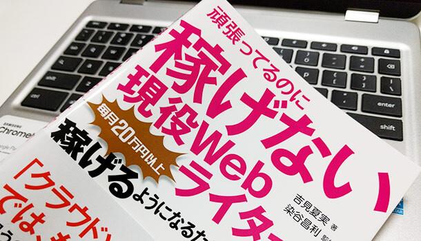 もっと稼ぎたいブロガーが読むべき書籍『ライター強化書』