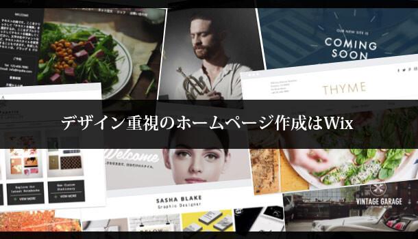 デザイン重視のホームページ作成はWix
