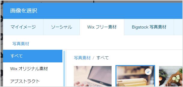 Wix写真素材