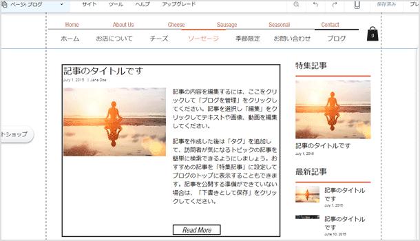 ブログが追加された!
