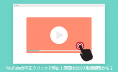 YouTubeが不正クリックでアドセンス停止!原因は自分の動画観覧かも?