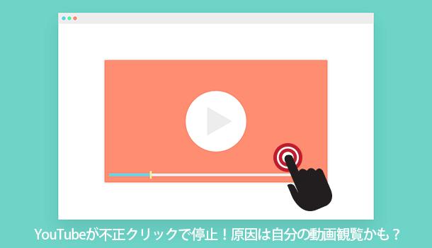 YouTubeが不正クリックで停止!原因は自分の動画観覧かも?