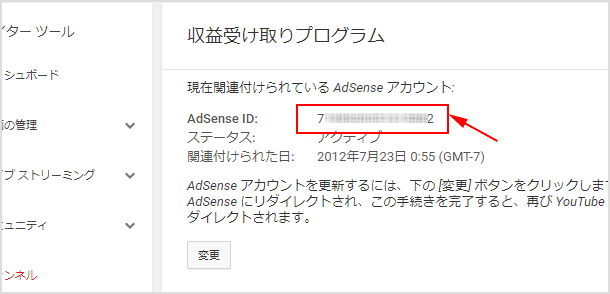 AdSense ID