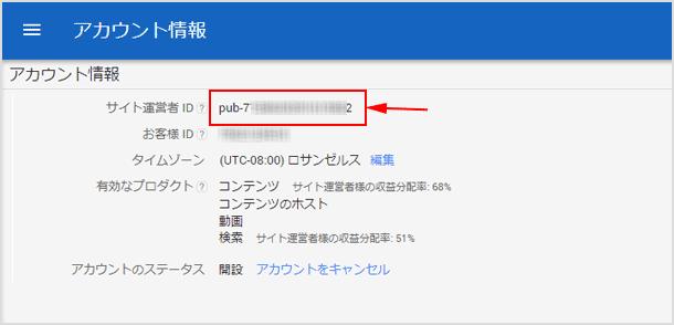 サイト運営者IDの確認