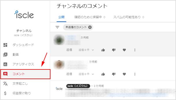 YouTube Studio からコメント返信