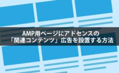 AMP用ページにアドセンスの「関連コンテンツ」広告を設置する方法