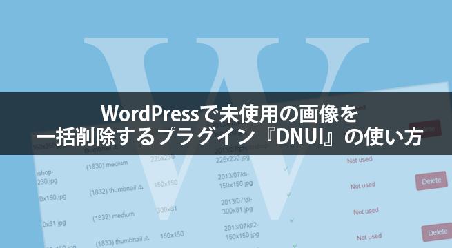WordPressで未使用の画像を一括削除するプラグイン『DNUI』の使い方