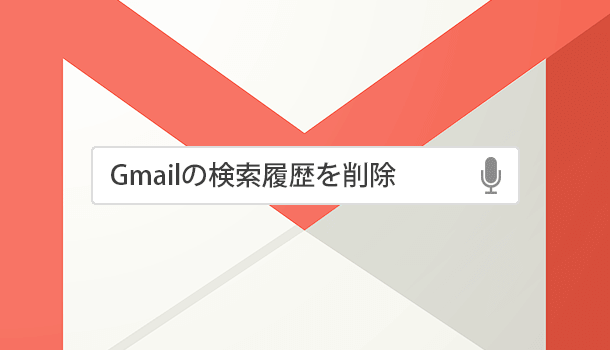 Gmailアプリの検索履歴を削除する手順を図解(Android)