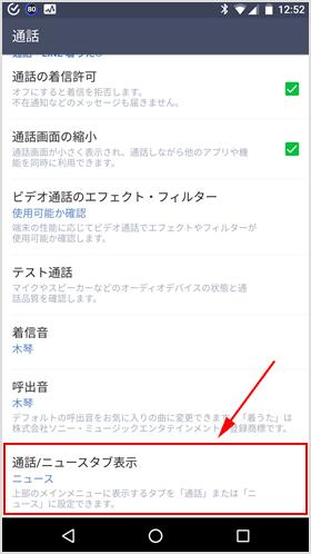 通話/ニュースタブ表示