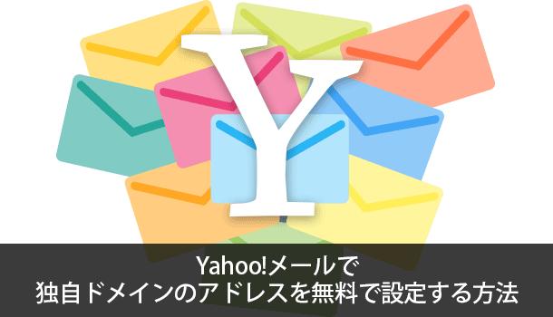 Yahoo!メールで独自ドメインのメールアドレスを設定する方法