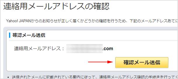 メール設定の確認