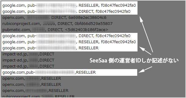 SeeSaaのads.txs