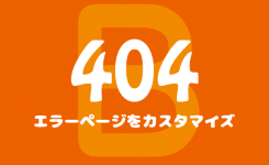 コピペで簡単!Bloggerの404エラーページをカスタマイズする方法