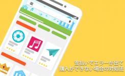 Google Playの支払いでエラーが出て購入ができない場合の対処法