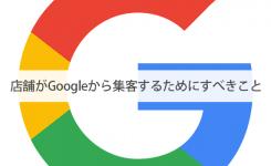 実店舗がGoogleから集客するためにするべき7つの方法