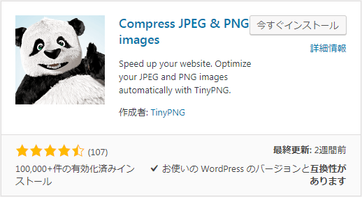 『Compress JPEG & PNG images』のインストール